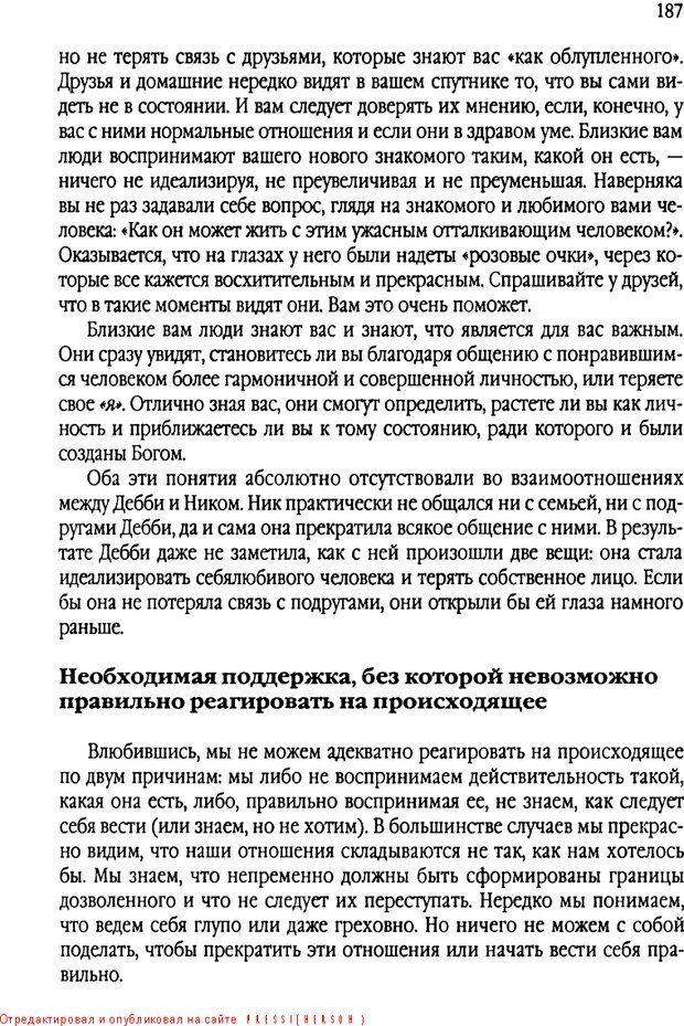 DJVU. Свидания - нужны ли границы. Клауд Г. Страница 178. Читать онлайн