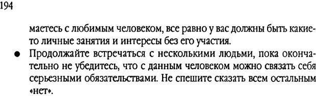 DJVU. Свидания - нужны ли границы. Клауд Г. Страница 185. Читать онлайн