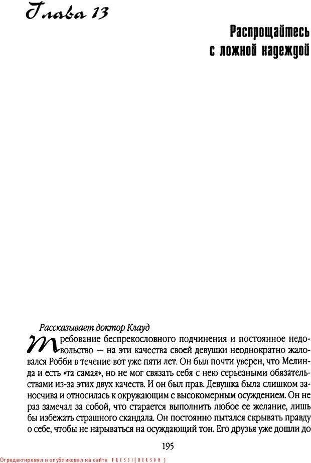 DJVU. Свидания - нужны ли границы. Клауд Г. Страница 186. Читать онлайн