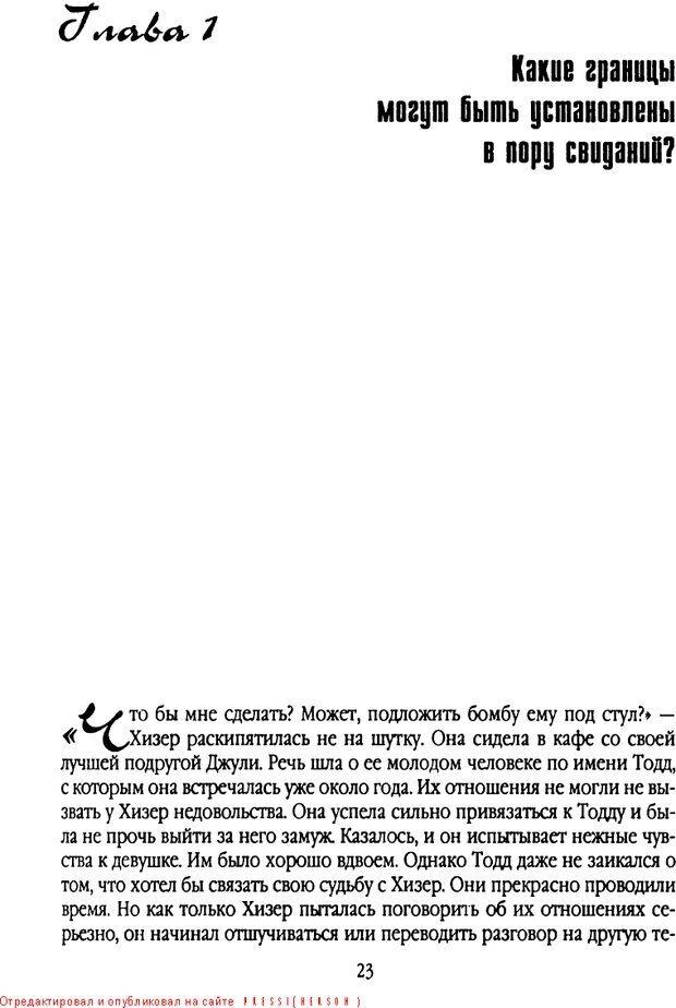 DJVU. Свидания - нужны ли границы. Клауд Г. Страница 19. Читать онлайн