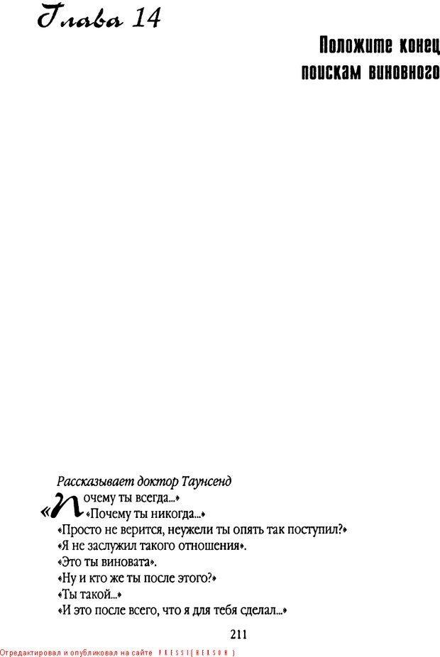 DJVU. Свидания - нужны ли границы. Клауд Г. Страница 202. Читать онлайн