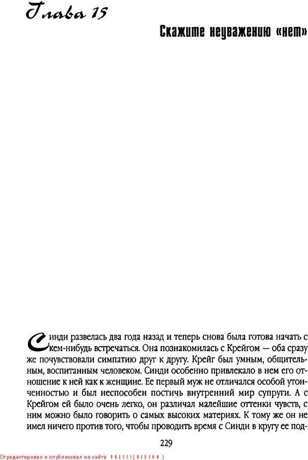 DJVU. Свидания - нужны ли границы. Клауд Г. Страница 219. Читать онлайн