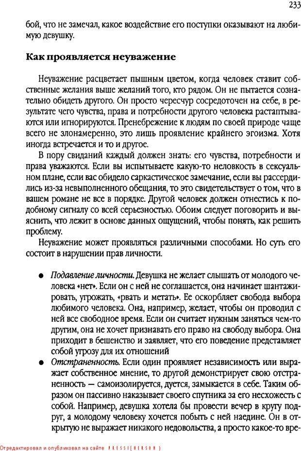 DJVU. Свидания - нужны ли границы. Клауд Г. Страница 223. Читать онлайн