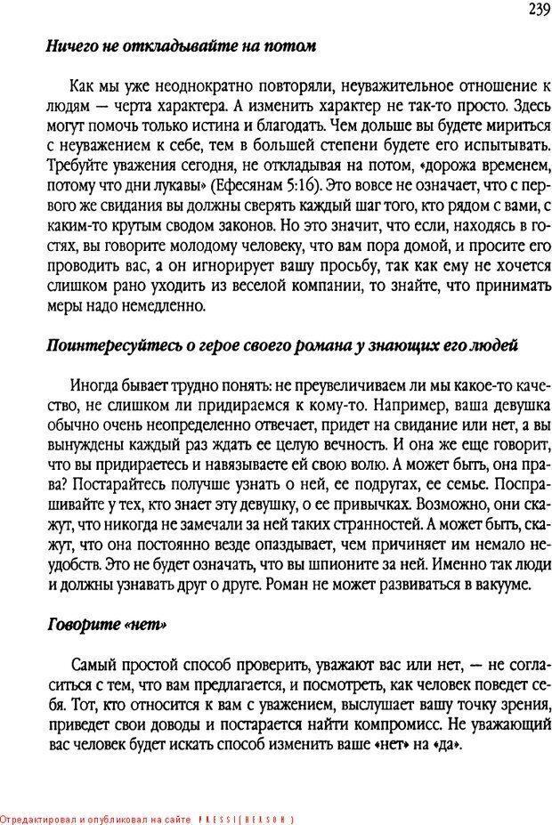 DJVU. Свидания - нужны ли границы. Клауд Г. Страница 229. Читать онлайн