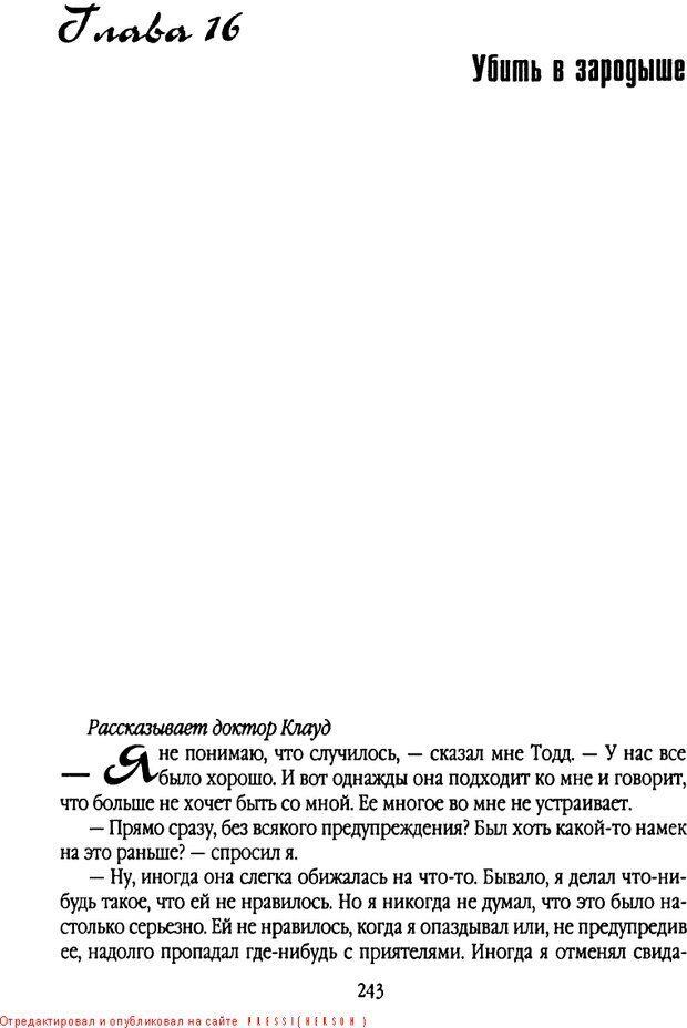 DJVU. Свидания - нужны ли границы. Клауд Г. Страница 233. Читать онлайн
