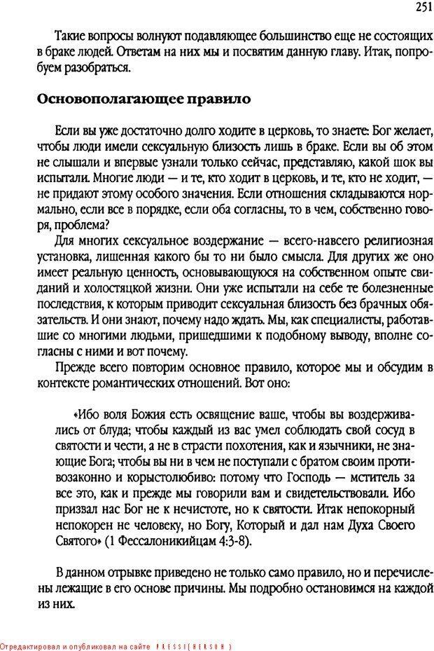 DJVU. Свидания - нужны ли границы. Клауд Г. Страница 241. Читать онлайн