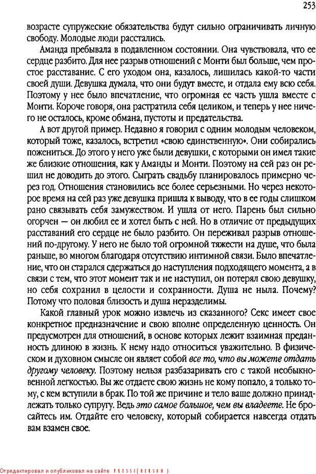 DJVU. Свидания - нужны ли границы. Клауд Г. Страница 243. Читать онлайн