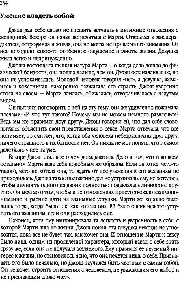 DJVU. Свидания - нужны ли границы. Клауд Г. Страница 244. Читать онлайн