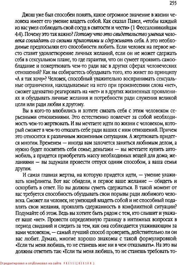 DJVU. Свидания - нужны ли границы. Клауд Г. Страница 245. Читать онлайн