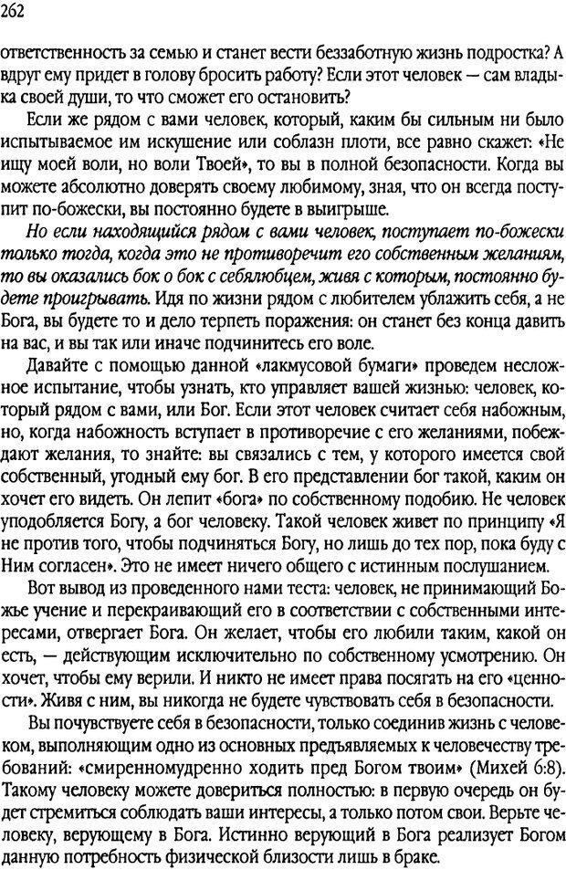DJVU. Свидания - нужны ли границы. Клауд Г. Страница 252. Читать онлайн