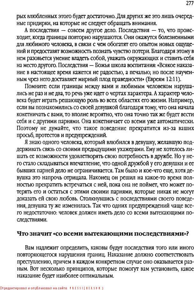 DJVU. Свидания - нужны ли границы. Клауд Г. Страница 267. Читать онлайн