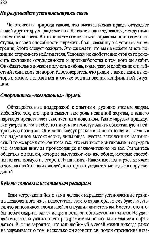 DJVU. Свидания - нужны ли границы. Клауд Г. Страница 270. Читать онлайн