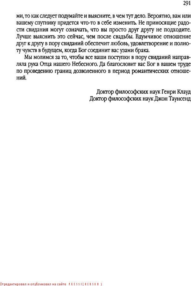 DJVU. Свидания - нужны ли границы. Клауд Г. Страница 281. Читать онлайн