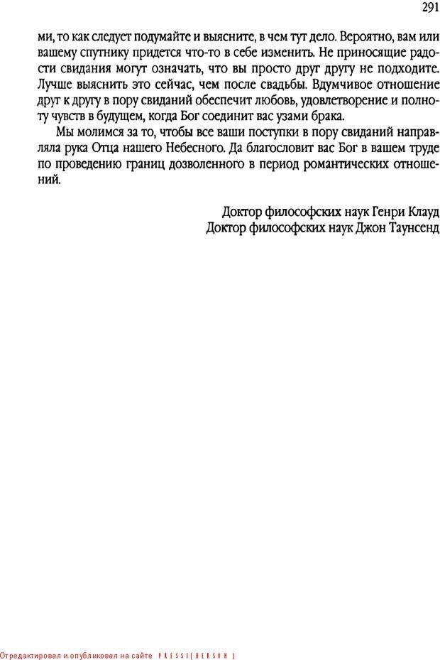 DJVU. Свидания - нужны ли границы. Клауд Г. Страница 288. Читать онлайн