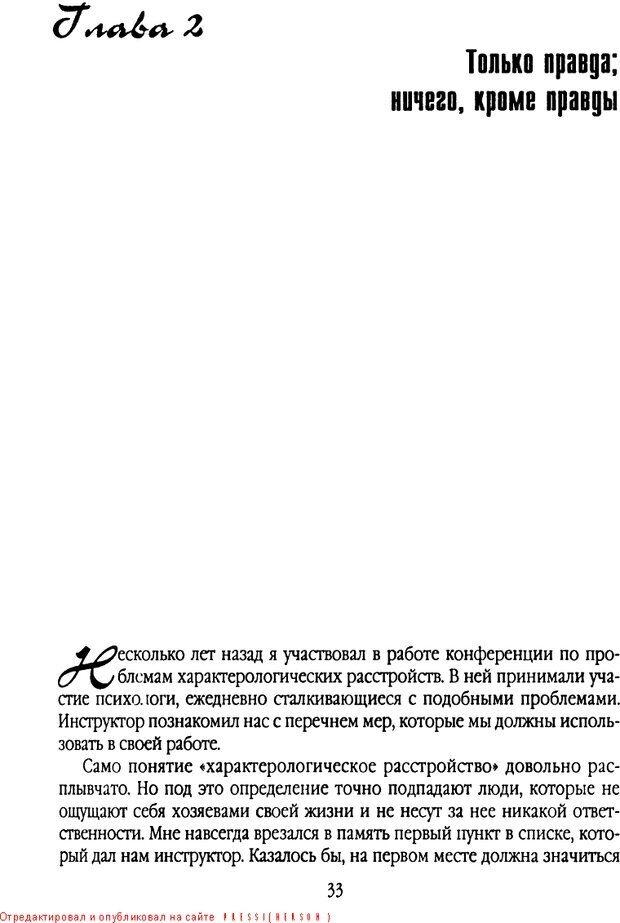 DJVU. Свидания - нужны ли границы. Клауд Г. Страница 29. Читать онлайн