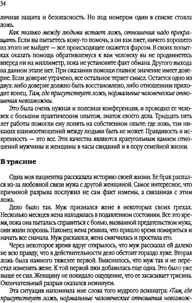 DJVU. Свидания - нужны ли границы. Клауд Г. Страница 30. Читать онлайн