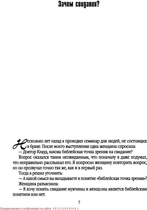 DJVU. Свидания - нужны ли границы. Клауд Г. Страница 4. Читать онлайн