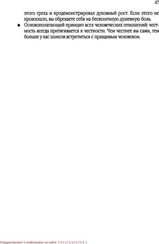 DJVU. Свидания - нужны ли границы. Клауд Г. Страница 43. Читать онлайн