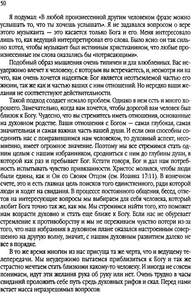DJVU. Свидания - нужны ли границы. Клауд Г. Страница 45. Читать онлайн