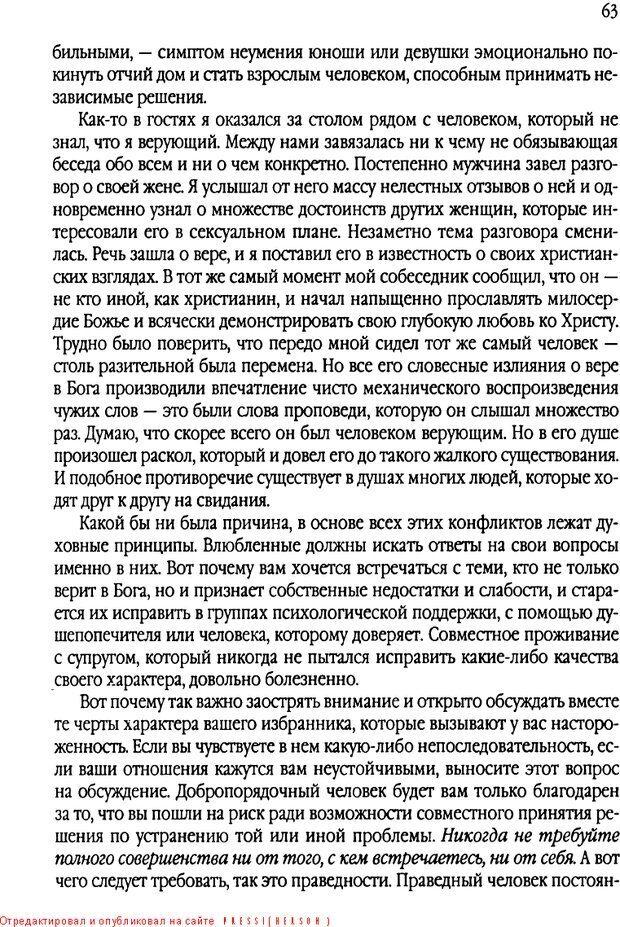 DJVU. Свидания - нужны ли границы. Клауд Г. Страница 58. Читать онлайн
