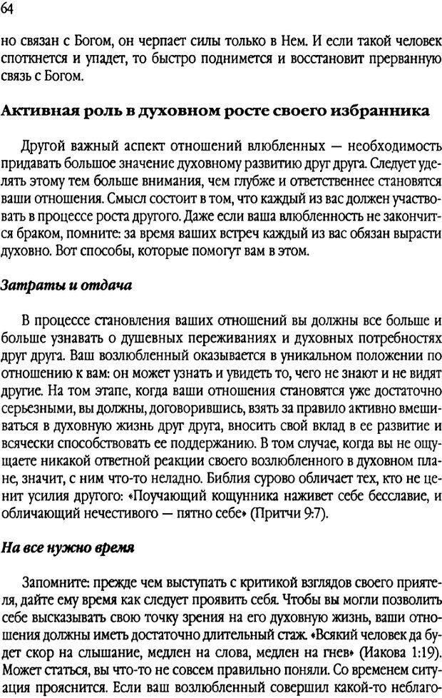 DJVU. Свидания - нужны ли границы. Клауд Г. Страница 59. Читать онлайн