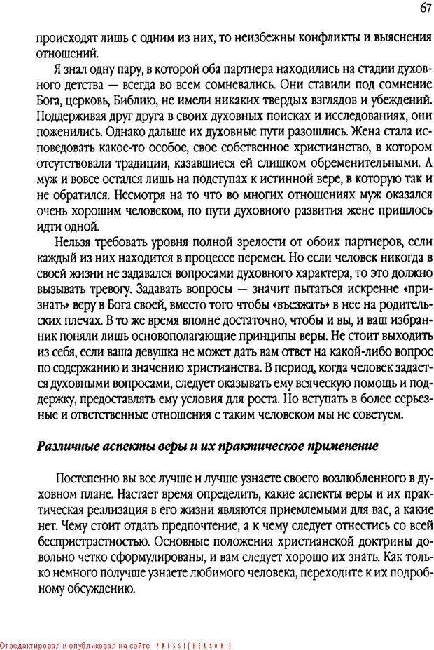 DJVU. Свидания - нужны ли границы. Клауд Г. Страница 62. Читать онлайн
