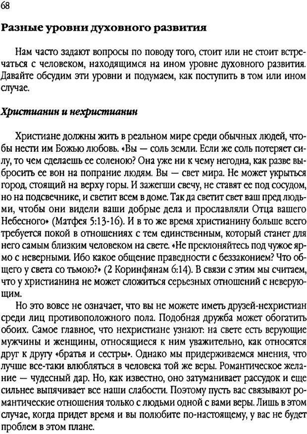 DJVU. Свидания - нужны ли границы. Клауд Г. Страница 63. Читать онлайн