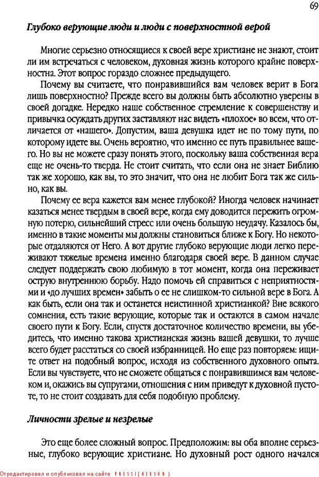DJVU. Свидания - нужны ли границы. Клауд Г. Страница 64. Читать онлайн