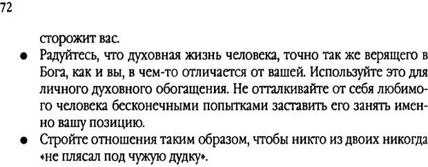 DJVU. Свидания - нужны ли границы. Клауд Г. Страница 67. Читать онлайн