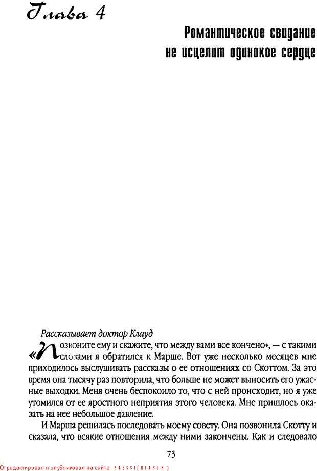 DJVU. Свидания - нужны ли границы. Клауд Г. Страница 68. Читать онлайн