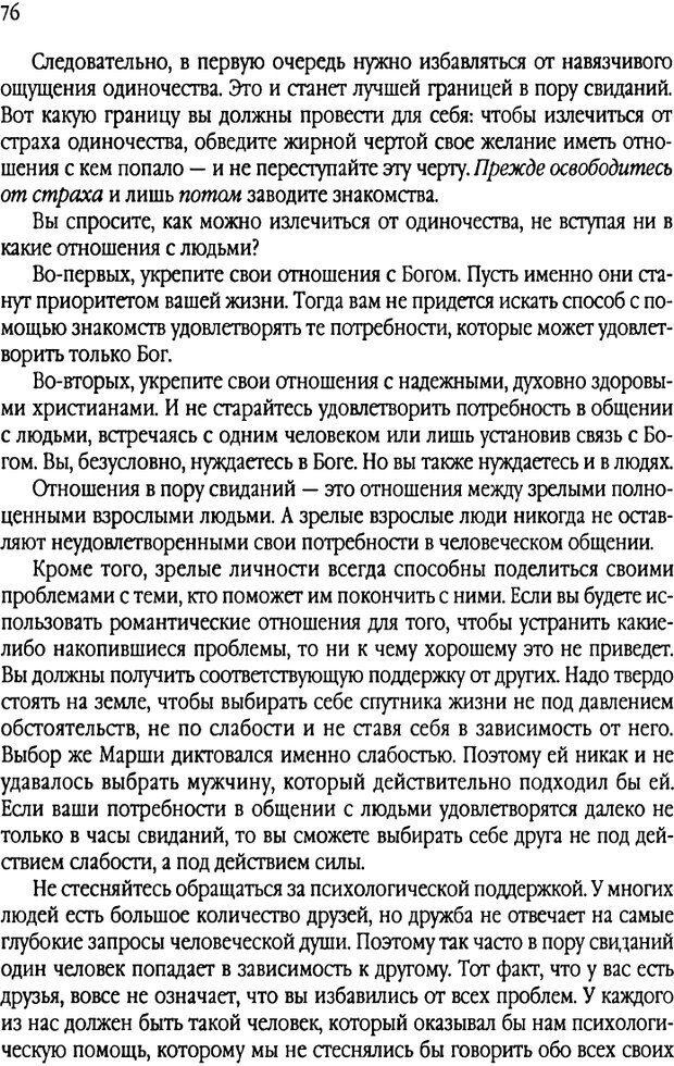 DJVU. Свидания - нужны ли границы. Клауд Г. Страница 71. Читать онлайн