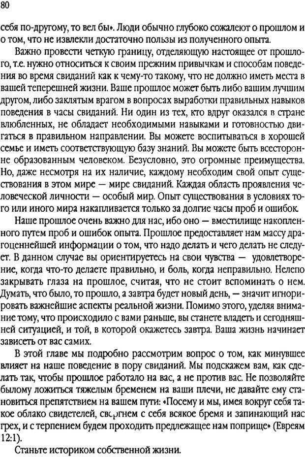 DJVU. Свидания - нужны ли границы. Клауд Г. Страница 75. Читать онлайн