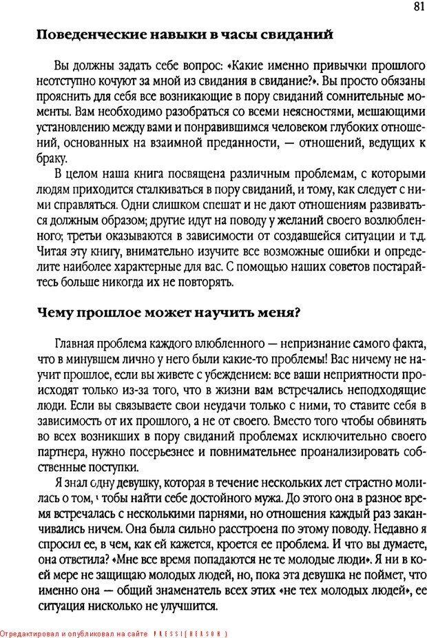 DJVU. Свидания - нужны ли границы. Клауд Г. Страница 76. Читать онлайн