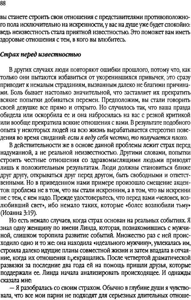DJVU. Свидания - нужны ли границы. Клауд Г. Страница 83. Читать онлайн