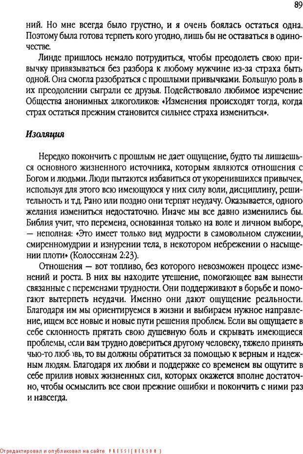 DJVU. Свидания - нужны ли границы. Клауд Г. Страница 84. Читать онлайн