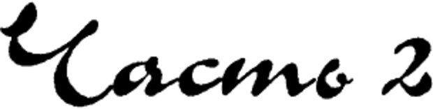 DJVU. Свидания - нужны ли границы. Клауд Г. Страница 87. Читать онлайн