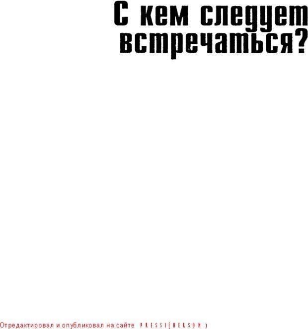 DJVU. Свидания - нужны ли границы. Клауд Г. Страница 88. Читать онлайн
