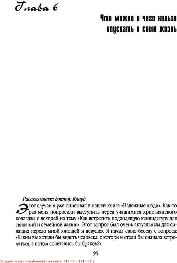 DJVU. Свидания - нужны ли границы. Клауд Г. Страница 89. Читать онлайн