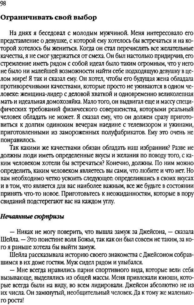 DJVU. Свидания - нужны ли границы. Клауд Г. Страница 92. Читать онлайн