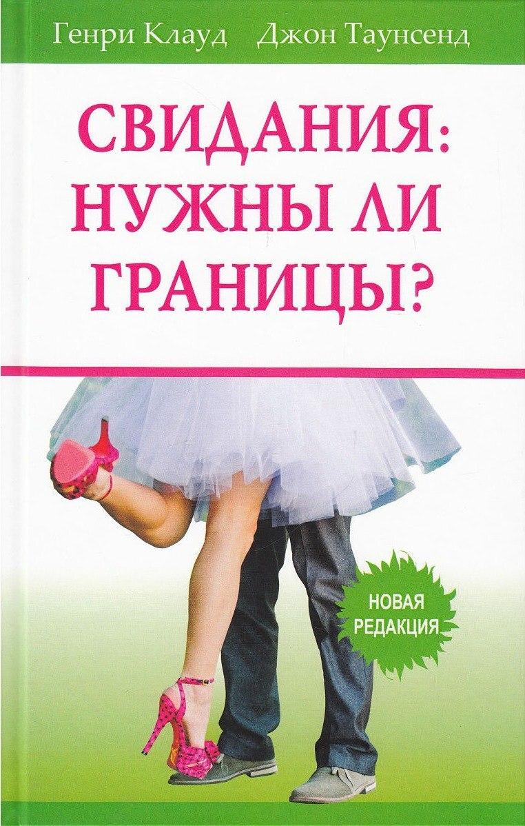"""Обложка книги """"Свидания - нужны ли границы"""""""