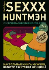 SEXXX HUNTМЭН, или Правила эффективной секс-охоты, Кобурн Ян