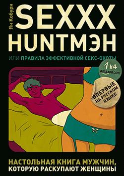 """Обложка книги """"SEXXX HUNTМЭН, или Правила эффективной секс-охоты"""""""