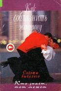 Как соблазнить женщину, Константин Панин