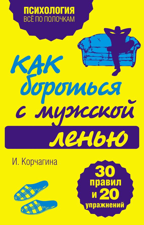 """Обложка книги """"Как бороться с мужской ленью. 30 правил и 20 упражнений"""""""