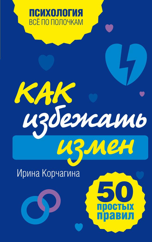 """Обложка книги """"Как избежать измен. 50 простых правил"""""""