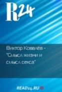 Смысл жизни и смысл секса, Ковалёв Виктор