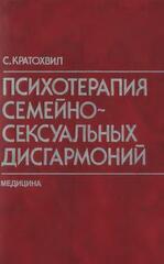Психотерапия семейно-сексуальных дисгармоний, Кратохвил Станислав