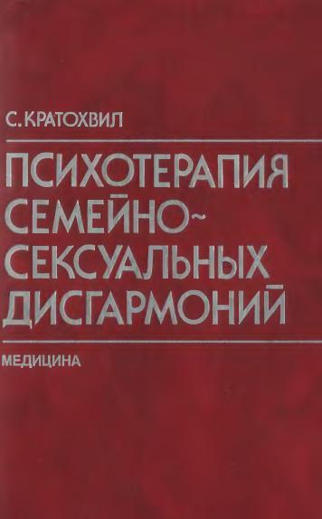 """Обложка книги """"Психотерапия семейно-сексуальных дисгармоний"""""""