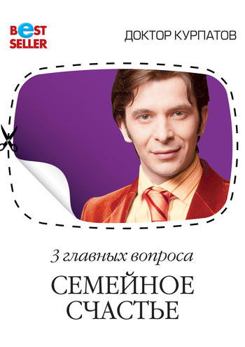 """Обложка книги """"3 главных вопроса. Семейное счастье"""""""