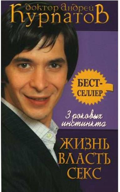 """Обложка книги """"3 роковых инстинкта: жизнь, власть, секс"""""""
